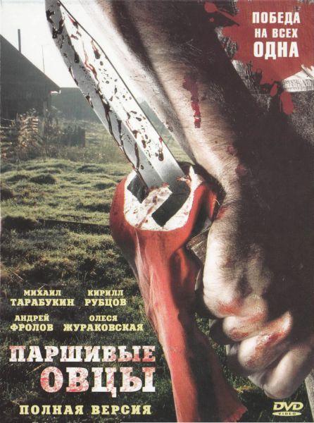 Паршивые овцы [01-04 из 04] (2010) DVDRip от КинозалSAT