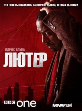 Лютер / Luther [Сезон 2] (2010) HDTVRip 720p
