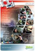 VALEO [ v.1, PDF, ENG/RUS ] ( 2011 )