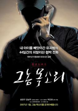Голос убийцы / Voice of a Murderer / Geu nom moksori (2007) HDTVRip 720p