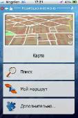 ( iPhone, iPad )  iGo My Way  [ Russia, v.2.0, 2011 ]