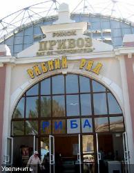 За Одессу - отдых, история.