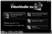 Corel VideoStudio Pro X3 13.6.0.272 (2010)