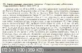 http://i24.fastpic.ru/thumb/2011/0815/c8/e7aef7b9db672d5440d6c21328ea7fc8.jpeg