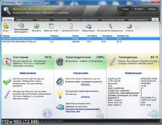 Ashampoo HDD Control 2.05 (2011) PC | RUS