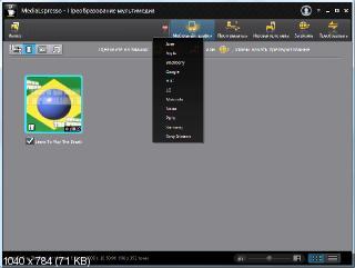 CyberLink MediaEspresso 6.5.1515.36408a + RUS