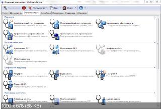 SiSoftware Sandra Professional Business v2011.10.17 РС