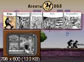 Агенты 008: Банда Корвино / La banda de Corvino (PC/RUS)