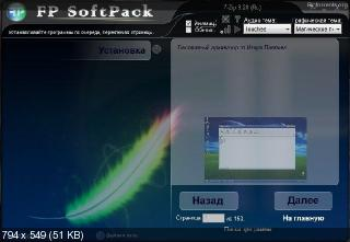 FP SoftPack 11.01 Mini (2011/Rus)