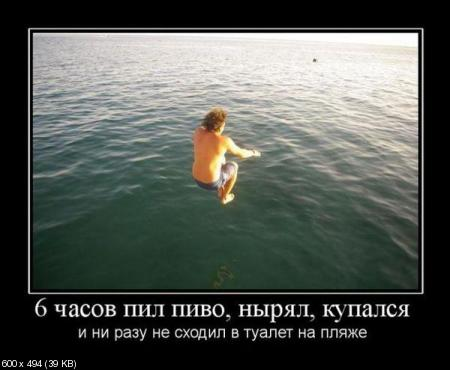 Свежая подборка демотиваторов от 21.08.2011